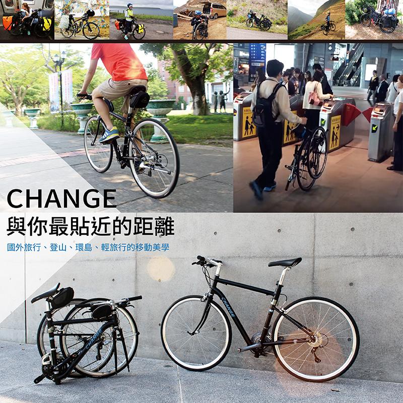 Change 700C folding bike